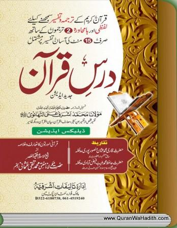 Dars e Quran Deluxe Edition 6 Vols – درس قرآن مکمل ڈیلکس