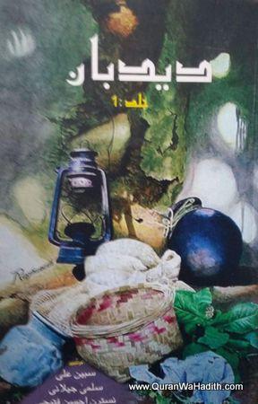 Deedban Magazine, دیدبان رسالہ