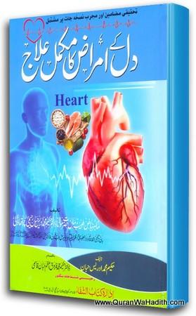 Dil Ke Amraz Ka Mukammal ilaj – دل کے امراض کا مکمل علاج