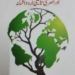 Ecofeminism Aur Asri Tanishi Urdu Afsana