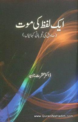 Ek Lafz Ki Maut, ایک لفظ کی موت سجیق کی تجرباتی کہانیاں