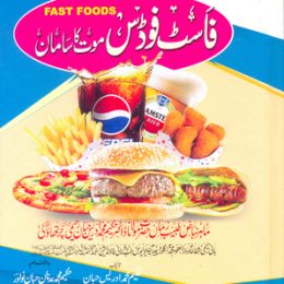 Fast Food Maut Ka Saman