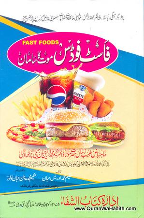 Fast Food Maut Ka Saman – فاسٹ فوڈ موت کا سامان
