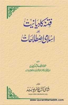 Fitna e Qadianiat Aur Islami Istilahat