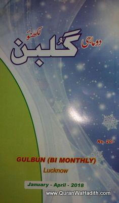 Gulbun Adabi Risala, گلبن ادبی رسالہ