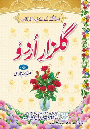 Gulzar e Urdu – گلزار اردو