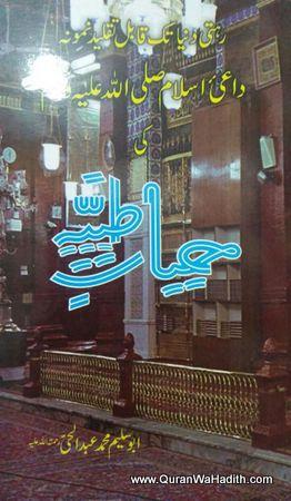 Hayat e Tayyaba – حیات طیبہ ﷺ