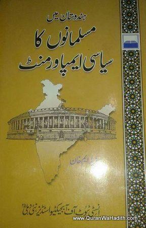 Hindustan Mein Musalmano Ka Siyasi Empowerment – ہندوستان میں مسلمانوں کا سیاسی امپاورمنٹ