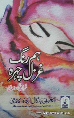 Hum Rang Ghazal Chehra – ہم رنگ غزل چہرہ