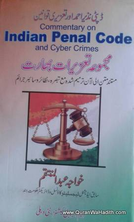 Indian Penal Code And Cyber Crime – مجموعہ تعزیرات بھارت