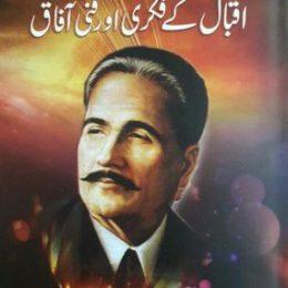 Iqbal Key Fikri Aur Fanni Aafaq