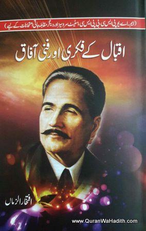 Iqbal Key Fikri Aur Fanni Aafaq, اقبال کے فکری اور فنی آفاق