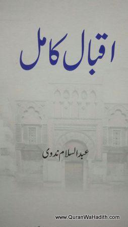 Iqbal e Kamil – اقبال کامل