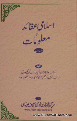 Islami Aqaid Wa Maloomat