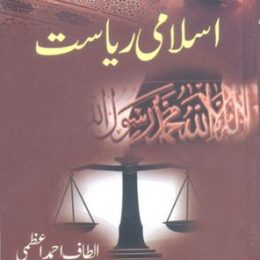 Islami Riyasat
