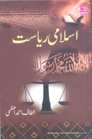 Islami Riyasat, اسلامی ریاست