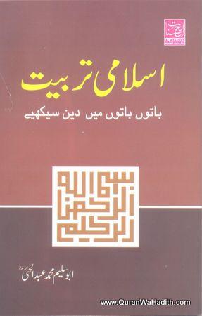 Islami Tarbiyat: Bato Bato Mein Deen Sikhe – اسلامی تربیت