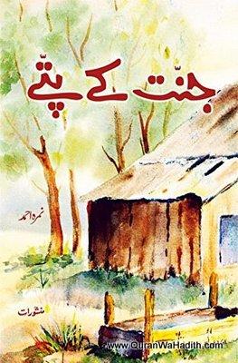 Jannat Ke Pattay Novel – جنت کے پتے ناول