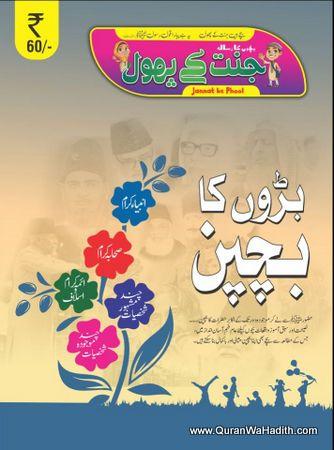 Jannat Ke Phool Magazine, جنت کے پھول رسالہ