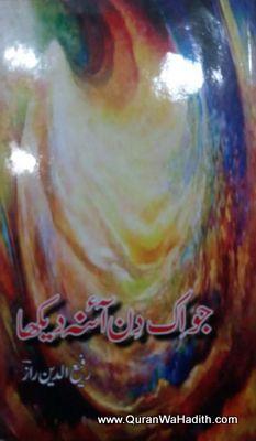 Jo Ek Din Aaina Dekha: Pakistani Shayari – جو اک دن آئنہ دیکھا