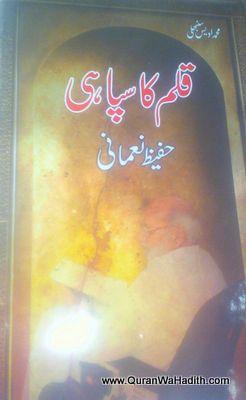 Kalam Ka Sipahi Hafeez Nomani – قلم کا سپاہی حفیظ نعمانی