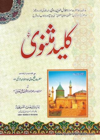 Kaleed e Masnavi 10 Vols – کلید مثنوی