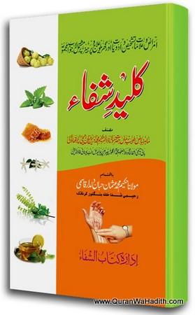Kaleed e Shifa – کلید شفاء