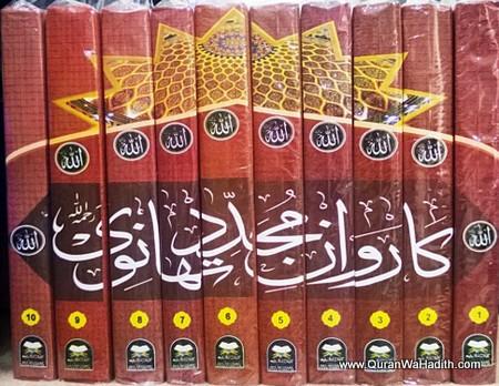 Karwan e Mujaddid Thanvi 10 Vols – کاروان مجدد تھانوی