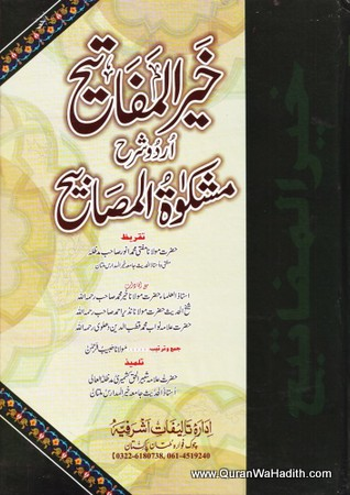 Khair ul Mafatih Sharah Mishkat ul Masabih 6 Vols – خیر المفاتیح