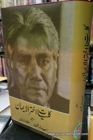 Kulliyat Akhtar ul Iman – کلیات اختر الایمان