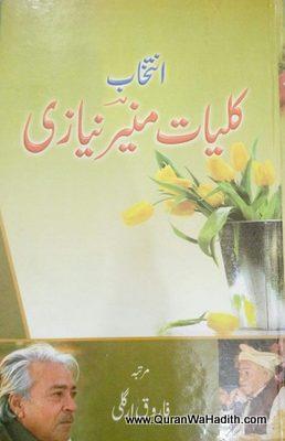 Kulliyat Munir Niazi – کلیات منیر نیازی