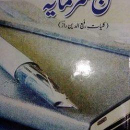 Kulliyat e Rafiuddin Raz