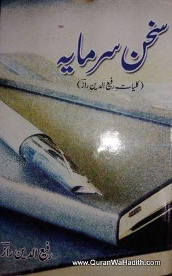 Kulliyat e Rafiuddin Raz: Sukhan e Sarmaya – (سخن سرمایہ کلیات رفیع الدین راز (پاکستان