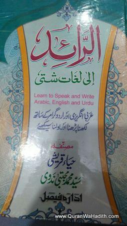 Learn To Speak And Write Arabic English And Urdu – الرائد إلى لغات شتى