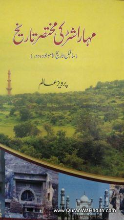 Maharashtra Ki Mukhtasar Tareekh – مہاراشٹر کی مختصر تاریخ