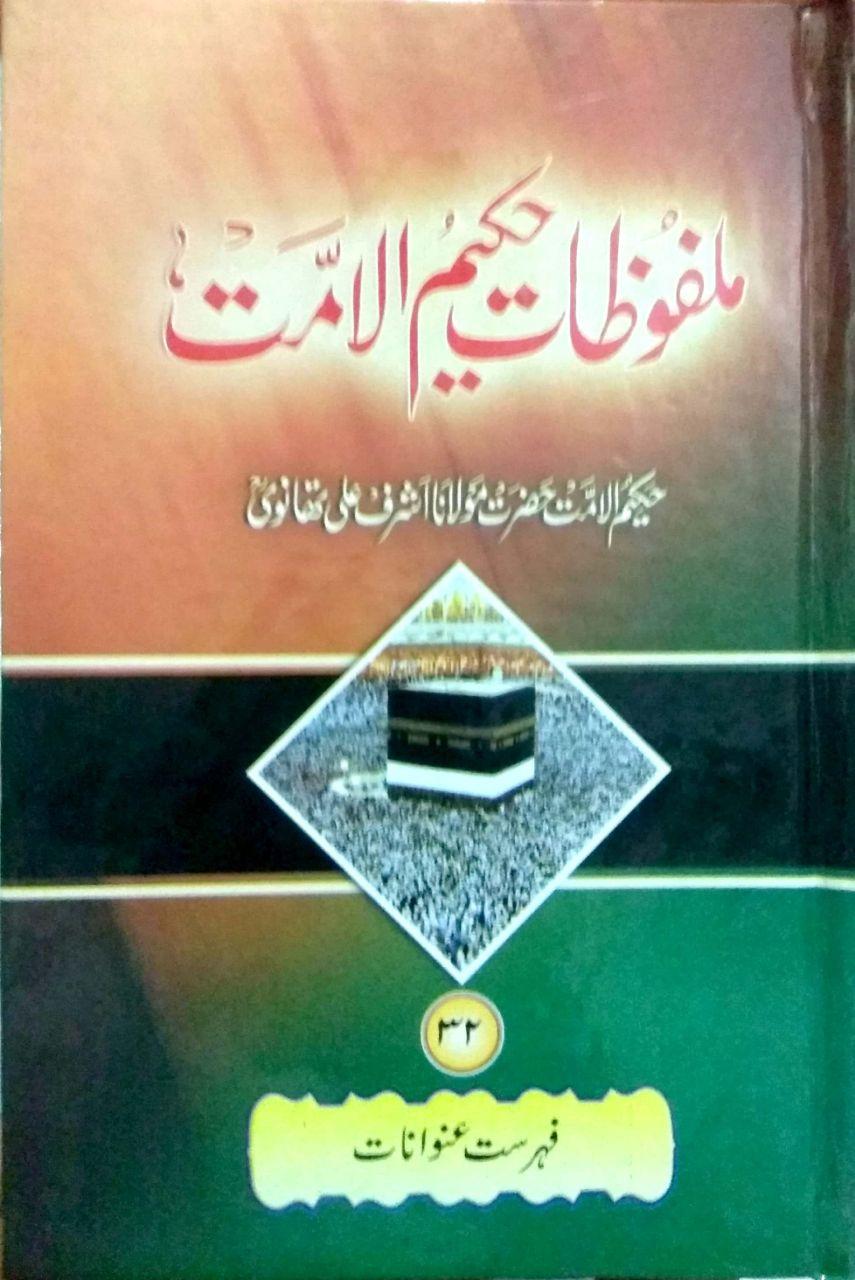 Malfoozat Hakeem ul Ummat, 32 Vols, ملفوظات حکیم الامت