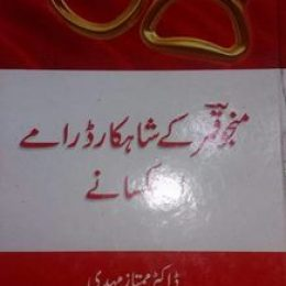 Manju Qamar key Shahkar Drame