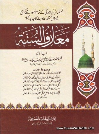 Marif us Sunnah