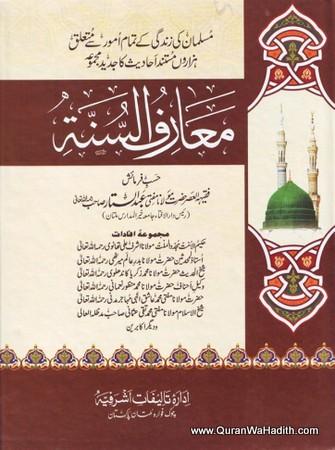 Marif us Sunnah 5 Vols – معارف السنہ