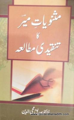 Masnaviyat e Meer Ka Tanqeedi Mutala – مثنویات میر کا تنقیدی مطالعہ