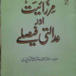 Mirzaiyat Aur Adalati Faisle