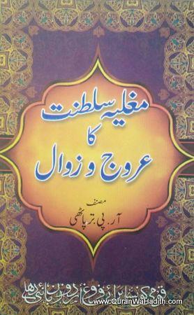 Mughlia Saltanat Ka Urooj o Zawal – مغلیہ سلطنت کا عروج و زوال
