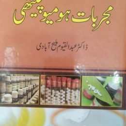 Mujarrabat e Homeopathy