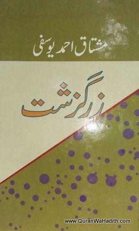 Mushtaq Ahmed Yusufi Zarguzasht, مشتاق احمد یوسفی زرگزشت