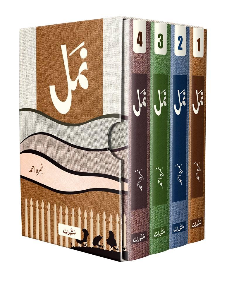 Namal Novel 4 Vols – نمل ناول