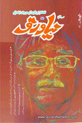 Naya Waraq Magazine