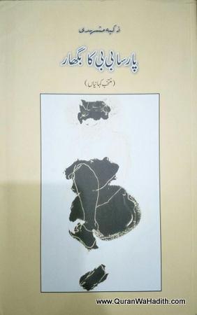 Parsa Bibi Ka Bahgar, پارسا بی بی کا بگھار