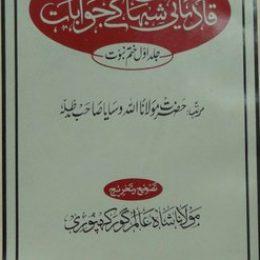 Qadiani Shubhat Ke Jawabat