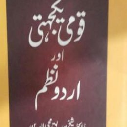 Qaumi Yakjehti Aur Urdu Nazm
