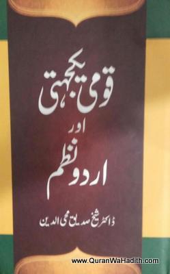 Qaumi Yakjehti Aur Urdu Nazm – قومی یقجہتی اور اردو نظم